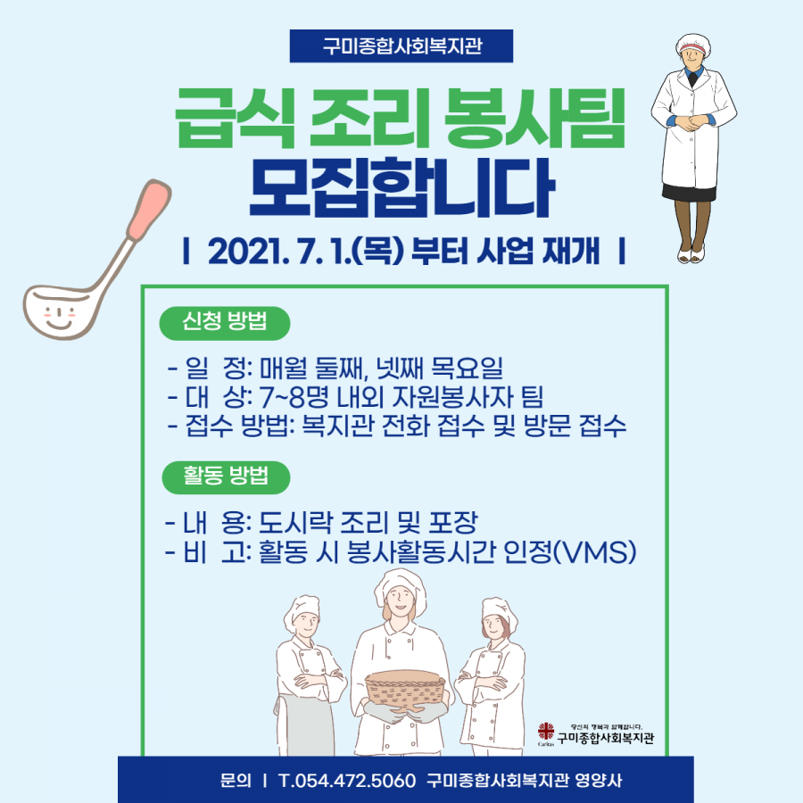 급식조리봉사팀 모집 공고.png