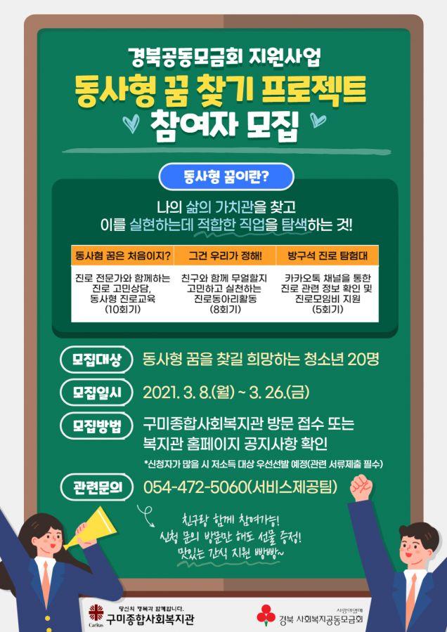 참여자 모집 관련 홍보 포스터.jpg