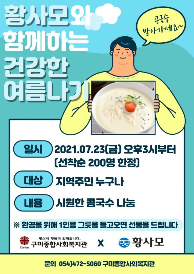 홍보지 2조.png