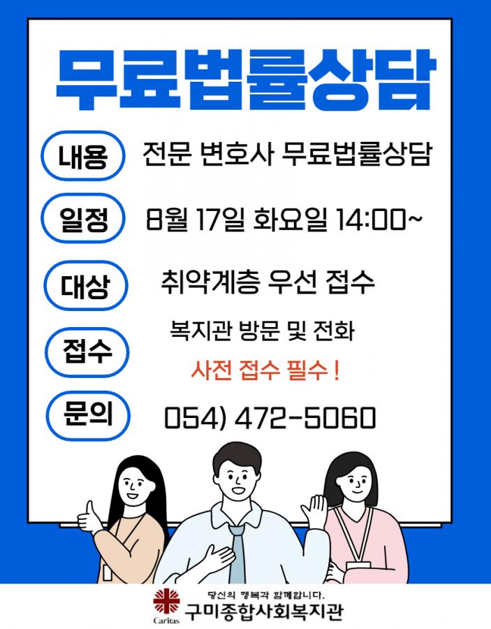 무료법률상담 홍보지 - 8월.png